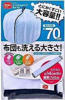ダイヤコーポレーション ふくらむ洗濯ネット特大70 布団も洗える