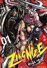 ZINGNIZE 1 (リュウコミックス)