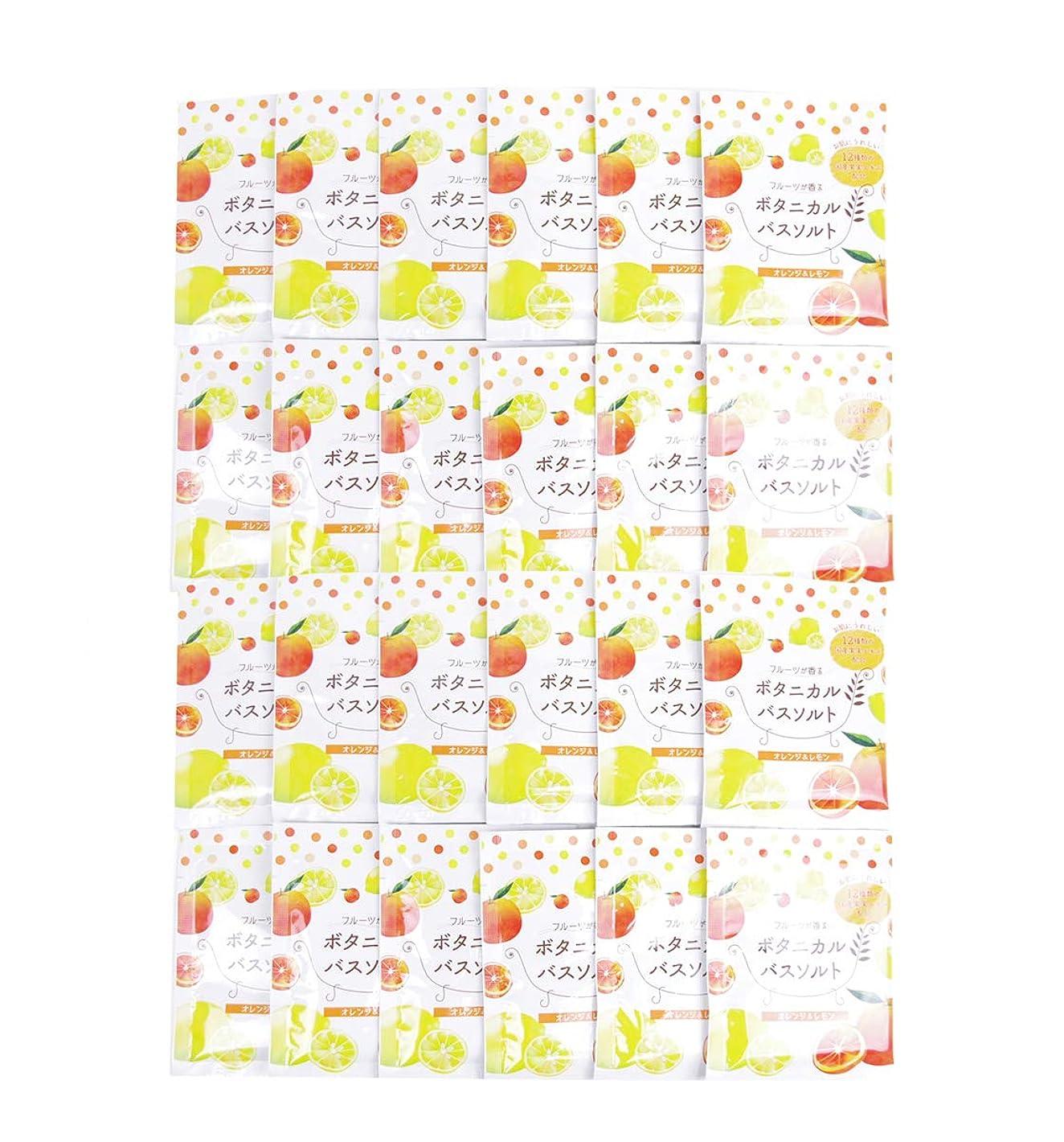 ロイヤリティ注目すべき協定松田医薬品 フルーツが香るボタニカルバスソルト オレンジ&レモン 30g 24個セット