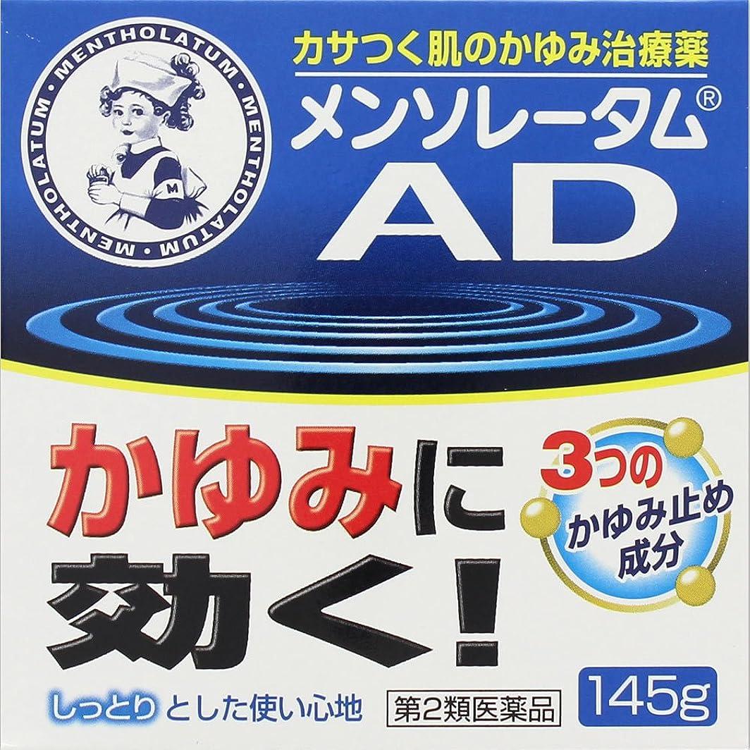 蒸厚い独特の【第2類医薬品】メンソレータムADクリームm 145g