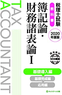 税理士試験教科書 簿記論・財務諸表論Ⅰ 基礎導入編【2020年度版】