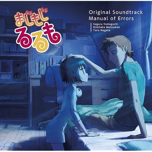 TVアニメ「まじもじるるも」オリジナル・サウンドトラック