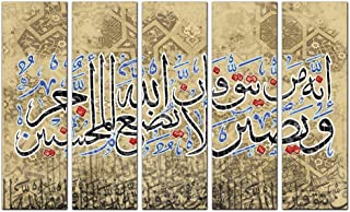 لوحه جداريه إسلاميه مقسمه خمسة قطع - إنه من يتق و يصبر ، ملصق ، سكري، 100x60 سم
