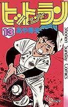 ヒットエンドラン(13) (少年サンデーコミックス)