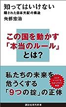 表紙: 知ってはいけない 隠された日本支配の構造 (講談社現代新書) | 矢部宏治