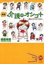 表紙: 実録!介護のオシゴト 1 ~楽しいデイサービス~ (Akita Essay Collection) | 國廣幸亜