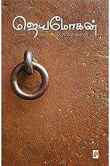 Jeyamohan Sirukathaigal (Tamil) Kindle Edition
