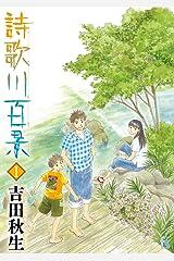 詩歌川百景(1) (flowers コミックス) Kindle版