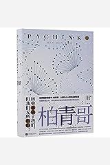 Pachink Hardcover