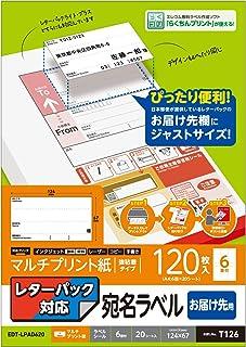 エレコム ラベルシール レターパック対応 お届け先ラベル 120枚 (A4 20シート×6面) EDT-LPAD620