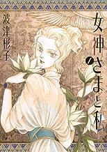 表紙: 女神さまと私(1) (フラワーコミックススペシャル) | 波津彬子