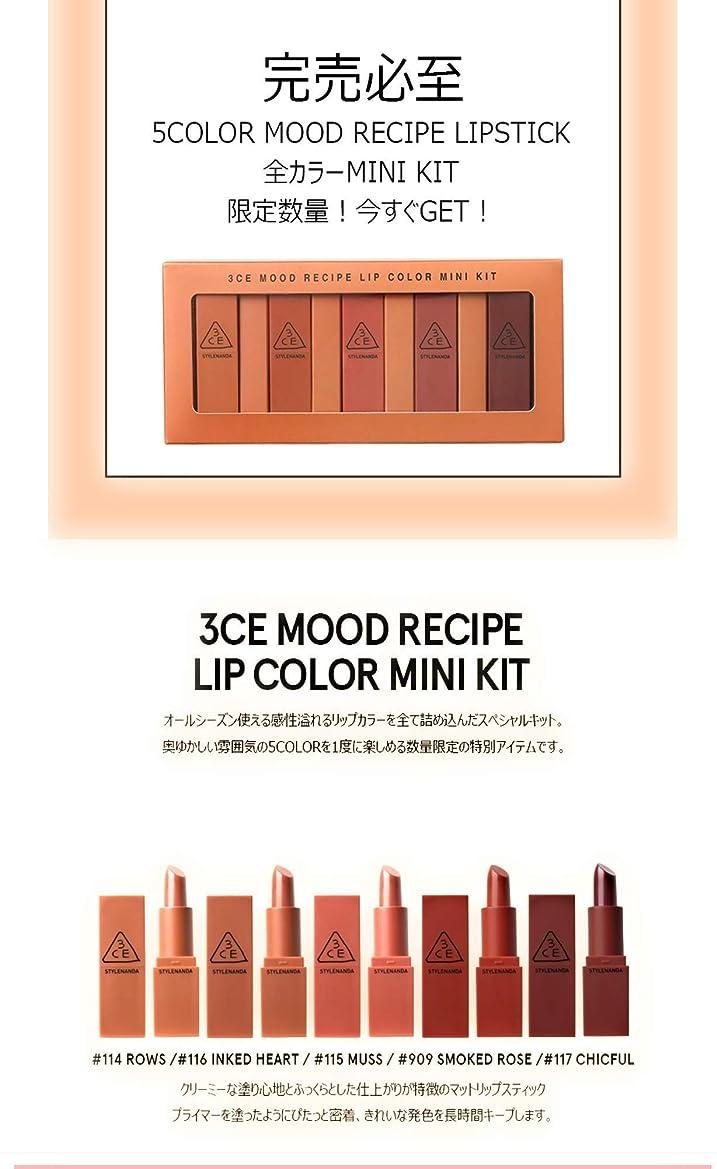 参照アスレチック主に3CE mood recipe lip color mini kit 3CE ムードレシピ リップ カラー ミニ キット[並行輸入品]