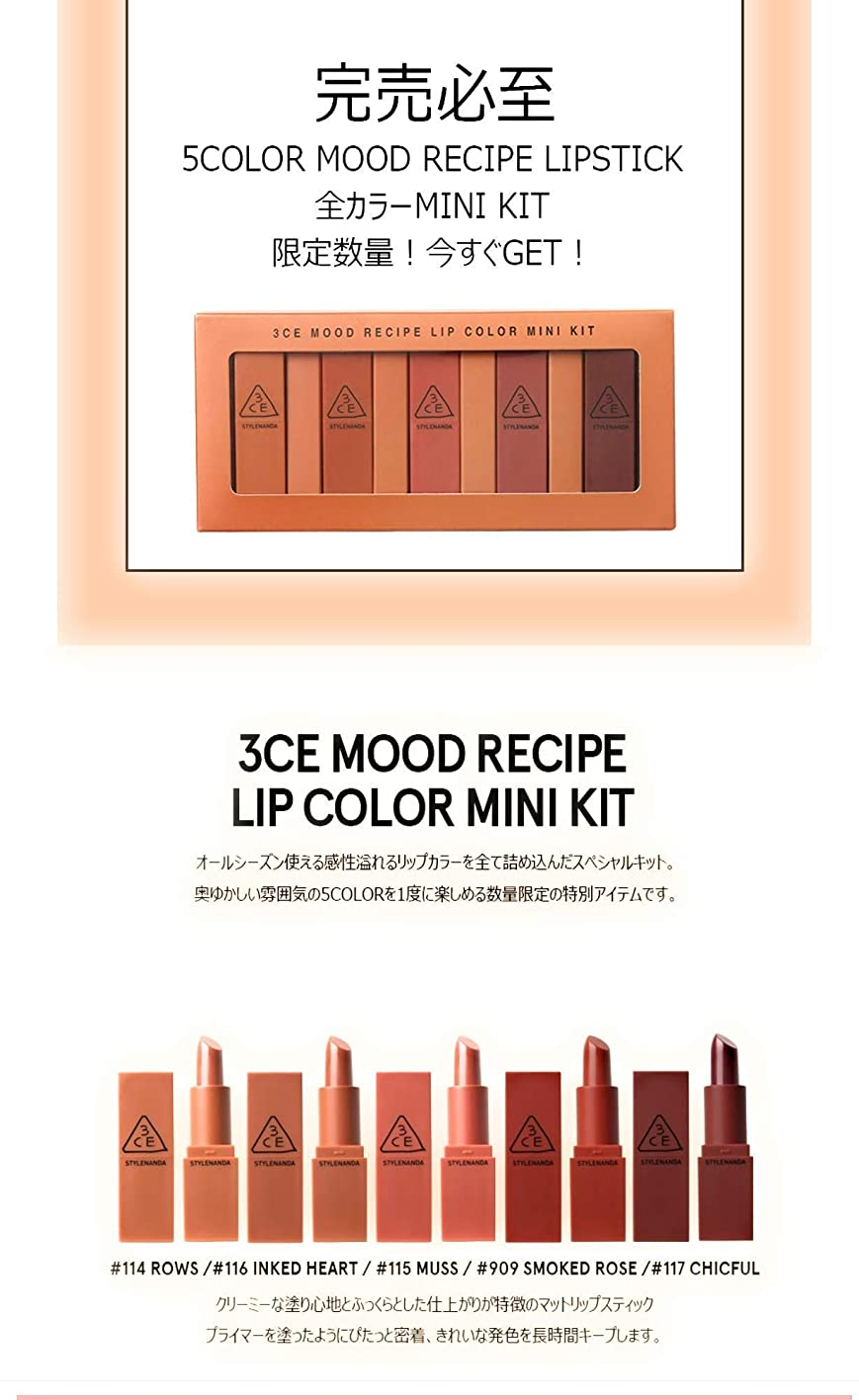 スペイン語付属品馬鹿3CE mood recipe lip color mini kit 3CE ムードレシピ リップ カラー ミニ キット[並行輸入品]