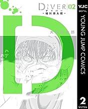 表紙: DIVER―組対潜入班― 2 (ヤングジャンプコミックスDIGITAL)   大沢俊太郎
