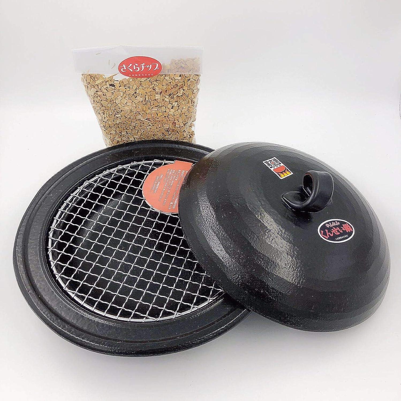 記念碑無駄な慎重に卓上簡単燻製鍋 いぶす君 万古焼 燻製鍋 日本製