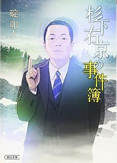 杉下右京の事件簿 (朝日文庫)