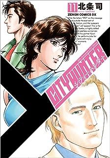シティーハンター XYZ edition 11 (ゼノンコミックスDX)