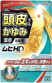 【指定第2類医薬品】ムヒHD 30mL ×3 ※セルフメディケーション税制対象商品