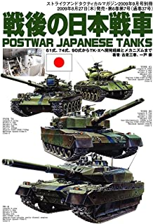 Strike And Tactical (ストライク・アンド・タクティカルマガジン) 2009年9月号別冊 戦後の日本 2009年 09月号 [雑誌]