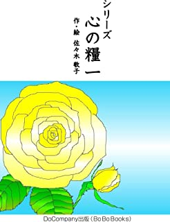 シリーズ心の糧一 (BoBoBooks)