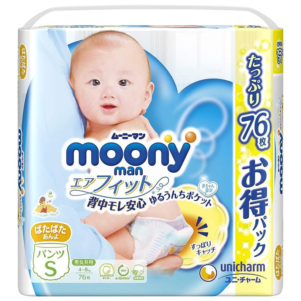 闇浴抜粋【Amazon.co.jp】ムーニーマン パンツ S(4~8kg) エアフィット 76枚