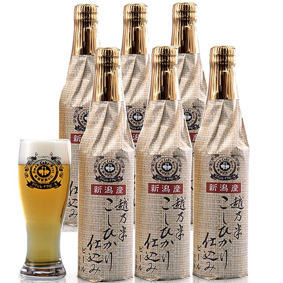 ひいきにする森廃棄クラフトビール スワンレイクビール スワンレイク 定番6本セット (こしひかり×6)