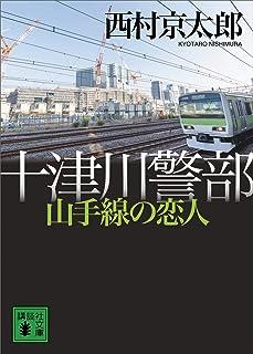 十津川警部 山手線の恋人 (講談社文庫)