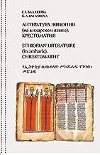 Best work in amharic Reviews