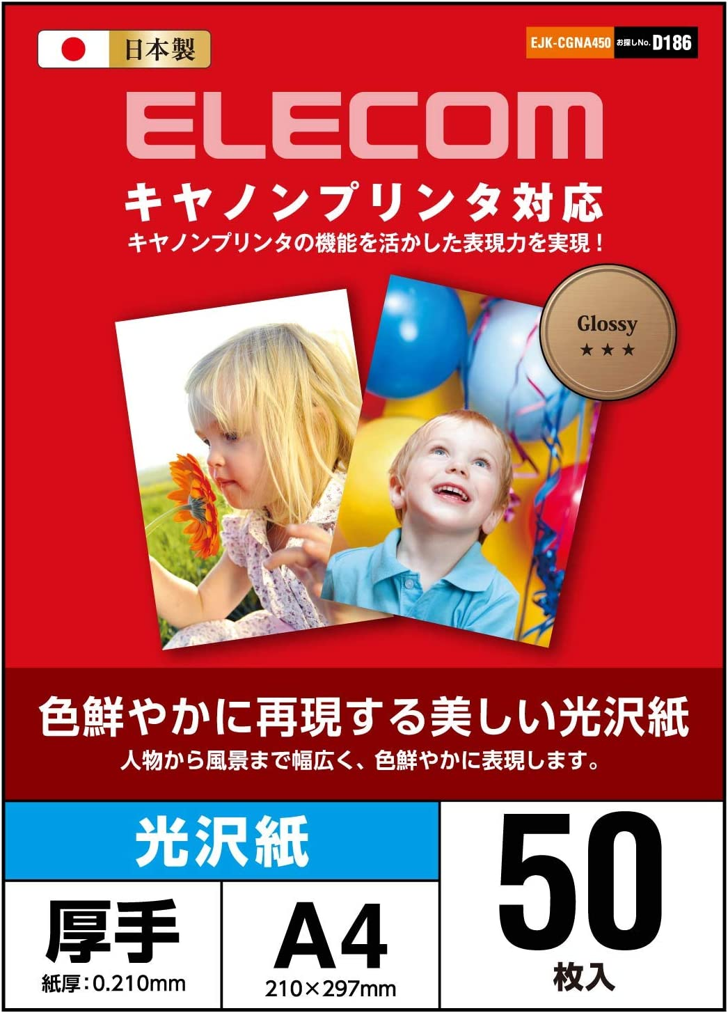 Elecom Popular product glossy photo paper thick Department store Canon 5 for A4