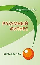 Разумный фитнес. Книга клиента (Russian Edition)