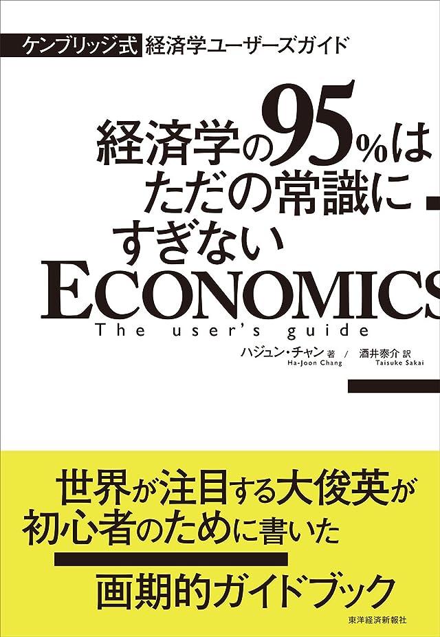 平等捧げるホストケンブリッジ式 経済学ユーザーズガイド―経済学の95%はただの常識にすぎない