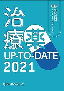 治療薬UP-TO-DATE 2021