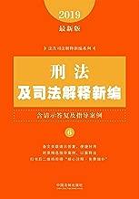 刑法及司法解释新编(含请示答复及指导案例)(2019年版)