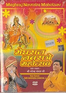 Meghraj Navratre Mahotsav: Bhajans by Narendra Chanchal
