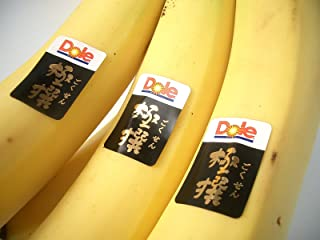 南国フルーツ フィリピン産バナナ ドール 極撰 (ごくせん) 3袋