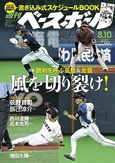 週刊ベースボール 2020年 8/10 号 特集:勝利を呼ぶ盗塁&走塁 [特別付録:2020シーズンスケジュールBOOK Part.2]...