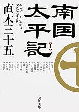 南国太平記 上 (角川文庫)