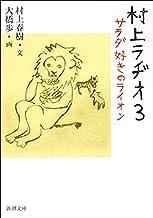 表紙: 村上ラヂオ3―サラダ好きのライオン―(新潮文庫) | 大橋歩