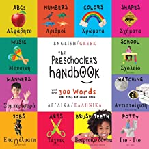 The Preschooler's Handbook: Bilingual (English / Greek) (Angliká / Elliniká) ABC's, Numbers, Colors, Shapes, Matching, Sch...