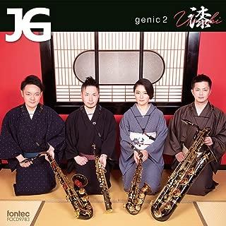 genic 2 漆