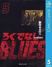 表紙: ろくでなしBLUES 5 (ジャンプコミックスDIGITAL) | 森田まさのり