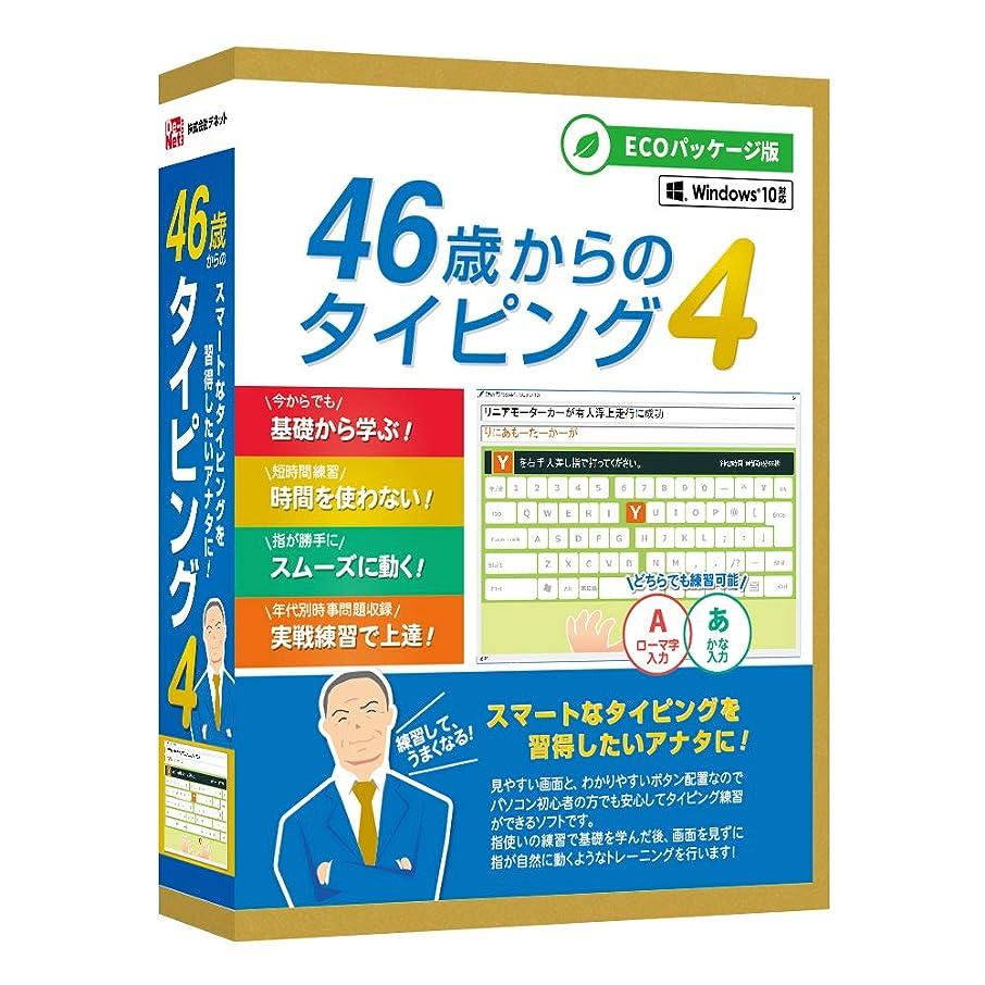 冬規定印刷する46歳からのタイピング4【ECOパッケージ版】