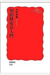 知的財産法入門 (岩波新書) Kindle版