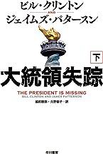表紙: 大統領失踪 下 (早川書房) | ビル クリントン