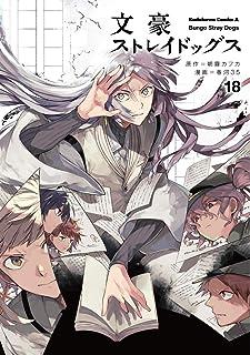 文豪ストレイドッグス (18) (角川コミックス・エース)