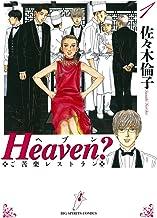 表紙: Heaven?〔新装版〕(1) (ビッグコミックス) | 佐々木倫子