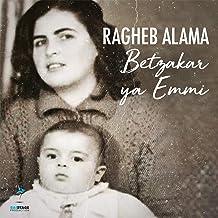 Betzakar Ya Emmi (Remake Version)