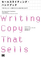 表紙: セールスライティング・ハンドブック  「売れる」コピーの書き方から仕事の取り方まで | ロバート・W・ブライ
