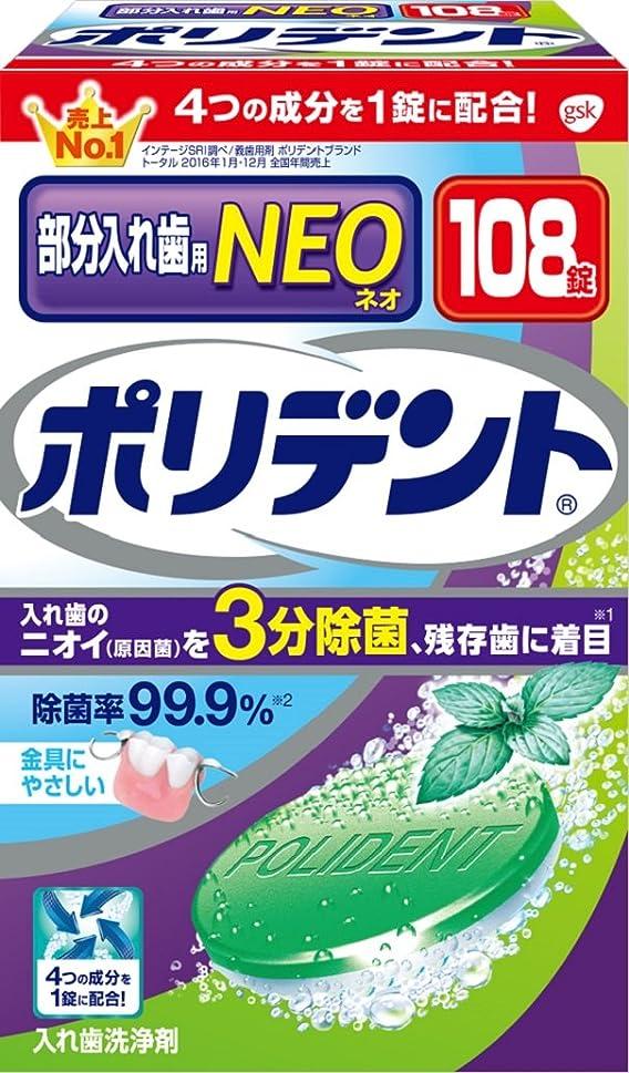 仕出します役に立つに賛成部分入れ歯用洗浄剤 ポリデントNEO 108錠
