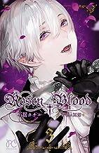 表紙: Rosen Blood~背徳の冥館~ 3 (プリンセス・コミックス) | 石据カチル